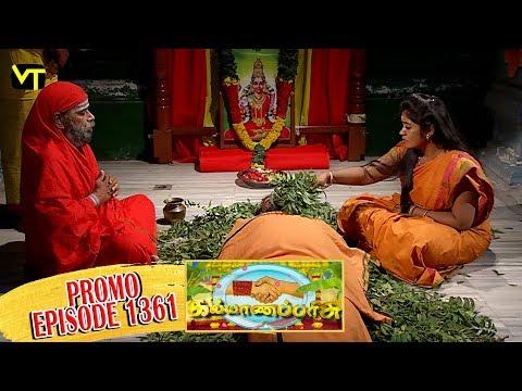 Kalyana Parisu Promo  16-08-2018  Sun Tv Serial  Online