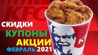 KFC купоны, акции, скидки февраль 2021 / kfs секретный промокод на скидку 30% screenshot 2