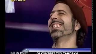 ΕΘΝΙΚΟΣ ΣΤΑΡ vs ΑΓΑΜΕΜΝOΝΑΣ και Best Of (Made in Greece, Extra3)