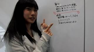 森川彩香 舞台出演&主演映画公開動画コメント 舞台『咲くは江戸にもそ...