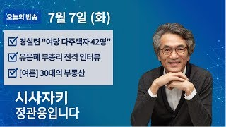 시사자키 정관용입니다|실시간|7월 7일(화)|여당 다주택자|유은혜 부총리|30대의 부동산