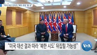 """[VOA 뉴스] """"미국 대선 전까지 '북한 관망' 할 것"""""""