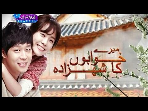 Mere Khabon Ka Shezada OST
