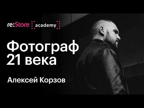 Фотограф 21 века. Алексей Корзов (Академия Re:Store)