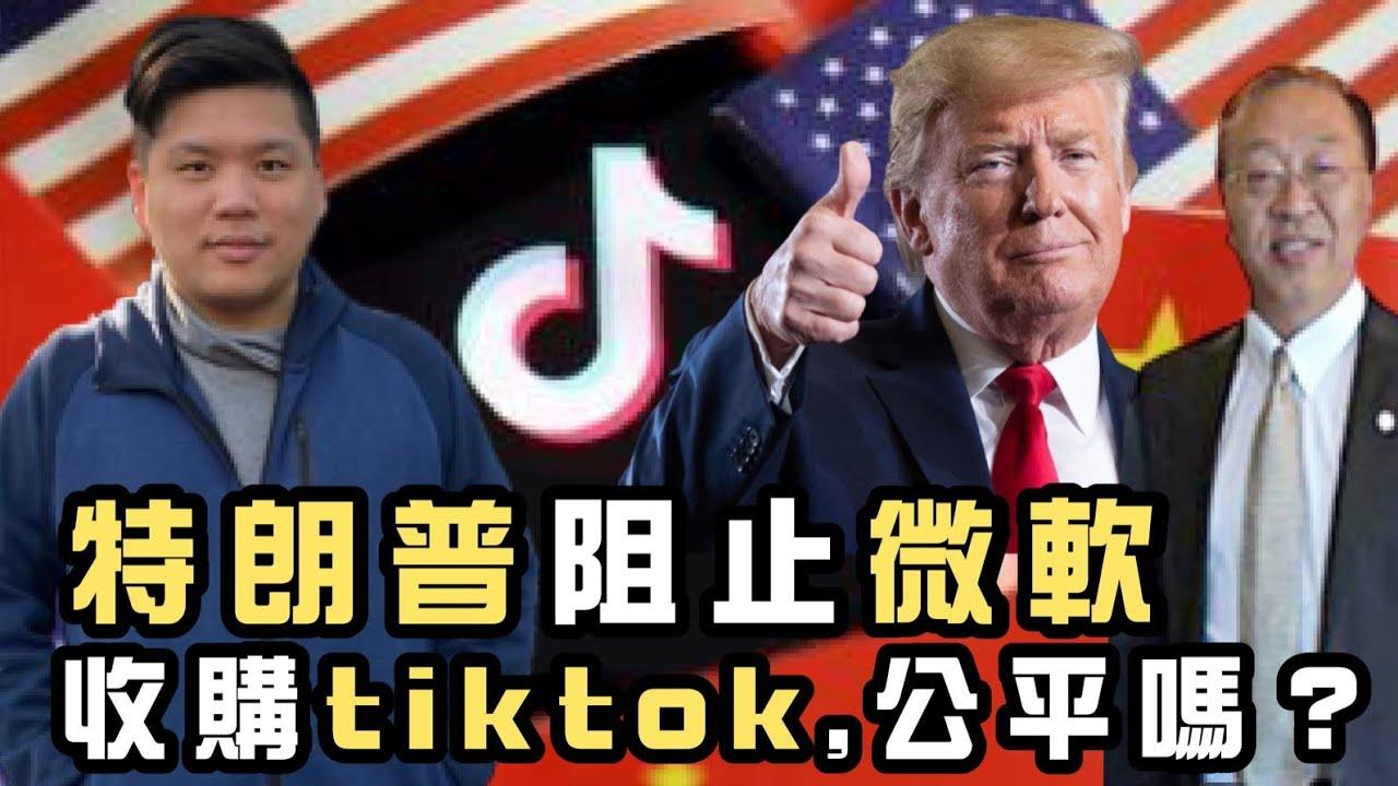 特朗普阻中國企業發展,公平嗎?美國由綏靖政策轉向新冷戰的關鍵;美國「國寶」余茂春是漢奸嗎?20200803