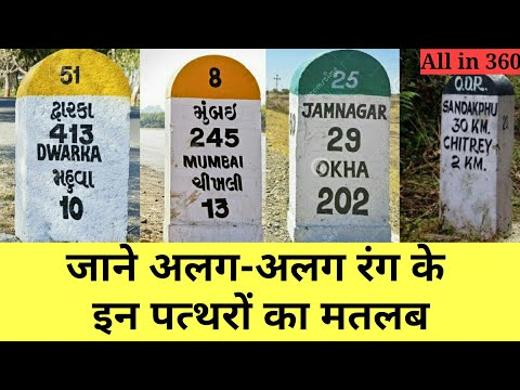 Meaning Of Different Colours Of Highway Kilometer Stones..||All in 360||
