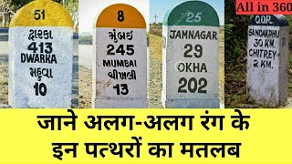 Meaning Of Different Colours Of Highway Kilometer Stones..  All in 360  