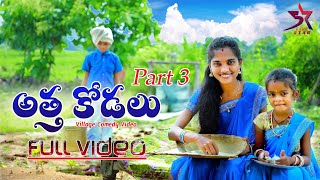 Attha Kodallu Part 3 ||Village Comedy Video|| 5 Star Junnu// junnu videos