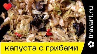 Капуста с грибами Без мяса. Простой, полезный и вкусный рецепт.