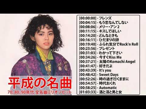 心に残る懐かしい邦楽ヒット曲集 ♥💕♥ 昭和の名曲 歌謡曲メドレー 70 80 90年代  ♥💕♥ Vol.02 ▶1:07:24