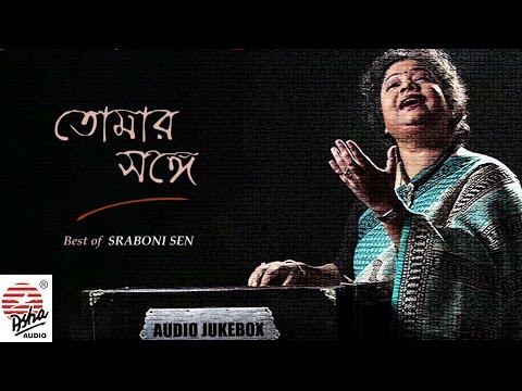 Tomar Songe | Best of Sraboni Sen | Audio Jukebox | Rabindrasangeet