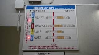 特急乗車口標記 敦賀駅