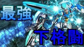 【EXVS2実況】高性能格闘拒否格闘下格が強い!へーしPセルフ!【Pセルフ】