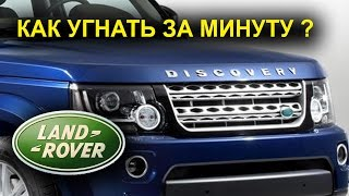 Угон LandRover Discovery 4 за 1 минуту !