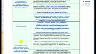 """Обзор материалов """"Основы расчетов конструкций в ПК ЛИРА-САПР"""" (Basis of design calculations in LIRA)"""