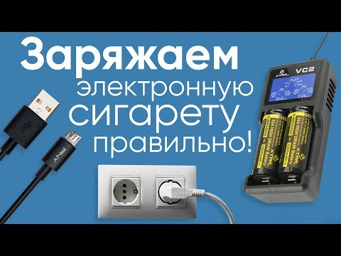 Как правильно заряжать электронную сигарету (парогенератор)
