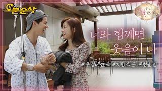 아픈 와중에도 너와 함께면 웃음이 나🤒💗 남편 병문안 가던 날 | Jae-Rim♥So-Eun | 우결⏱오분순삭 MBC141004방송