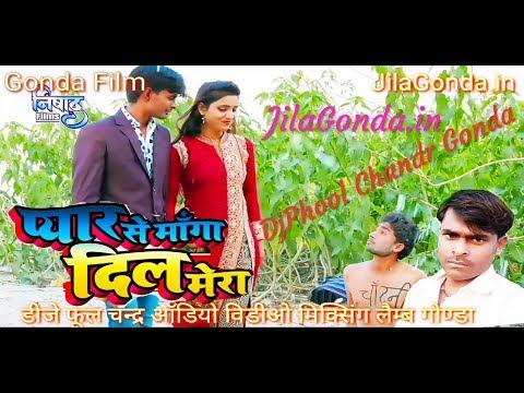 Gonda Jila Dj Song    Pyar Se Manga Dil Mera Aur Do Tukdo Me Tod Diya(Ankit Tiwari)DjPhool Chandr