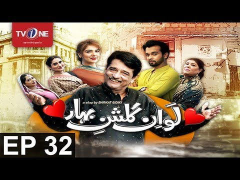 Love In Gulshan E Bihar - Episode 32 - TV One Drama - 24th August 2017