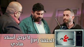 وطن ع وتر 2019- لا ترحل  أستاذ هادي  - الحلقة الثالثة عشرة 13