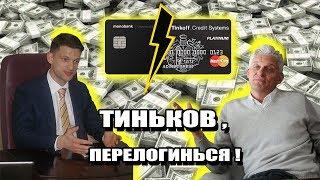 Monobank - рождение нового Тинькофф банка?(, 2018-01-18T20:04:21.000Z)