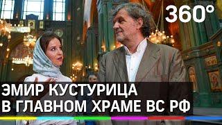 Эмир Кустурица приехал в главный храм Вооружённых сил России