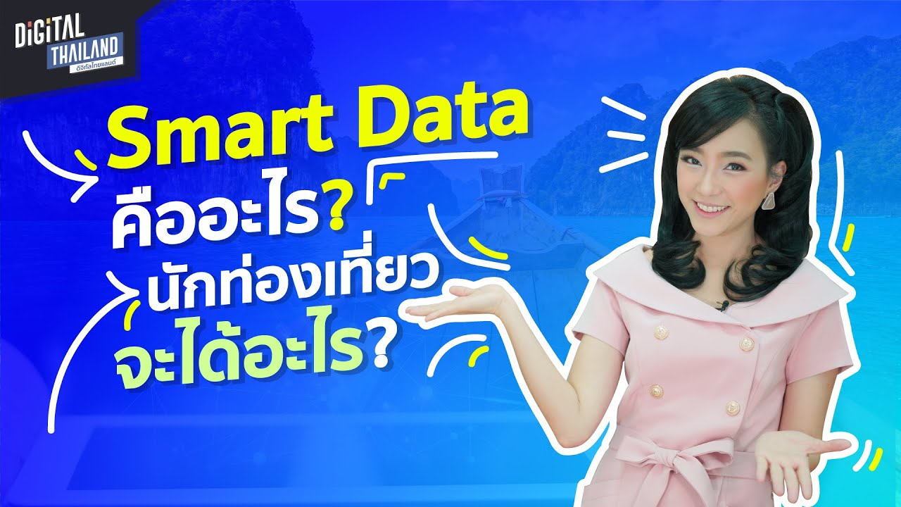 Smart Data คืออะไร นักท่องเที่ยวจะได้ประโยชน์อะไร | DGTH