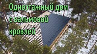 Строительство одноэтажного каркасного дома 10х16,5