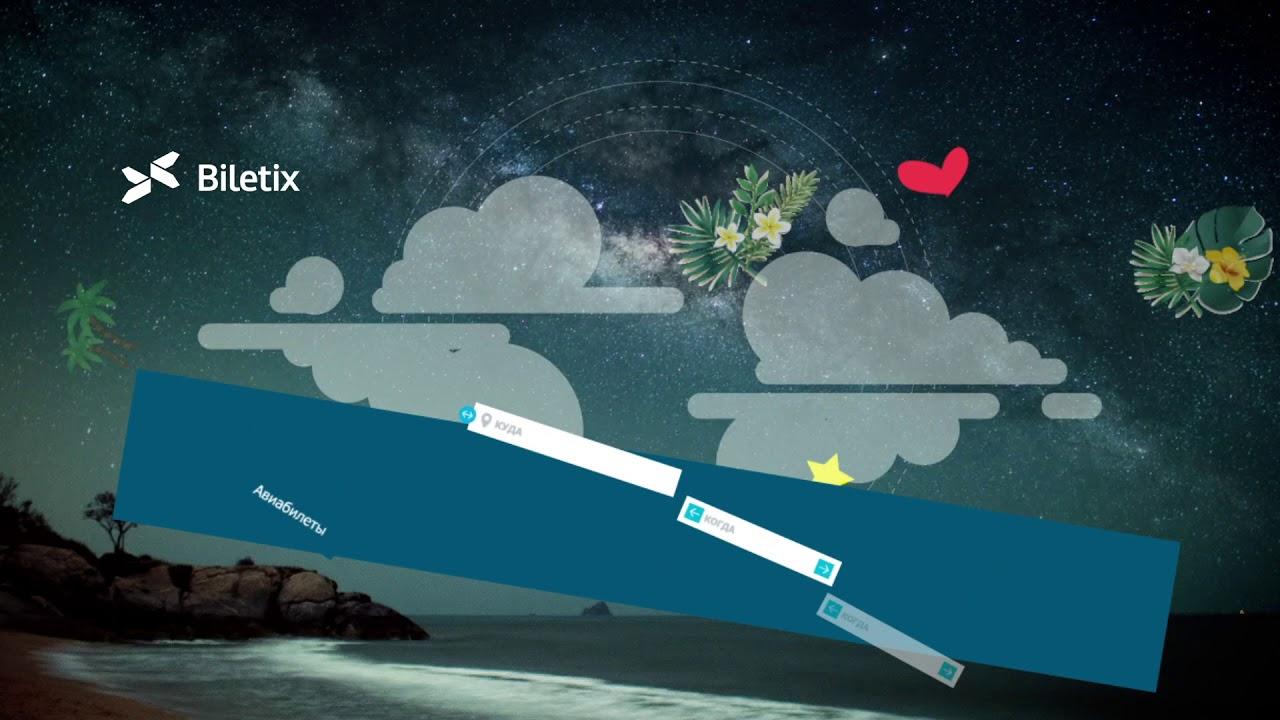 Biletix.ru №3— хватит мечтать, пора путешествовать! Biletix.ru - дешевые авиа и жд билеты.