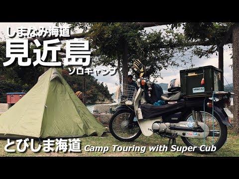 スーパーカブ110【超カブ】#32☆しまなみ海道Episode④☆Remote island tooling file ⑥