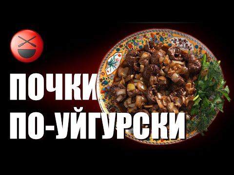 Почки-опочки! Колбаса! По-уйгурски, по-французски! Сталик Ханкишиев приглашает в гости...