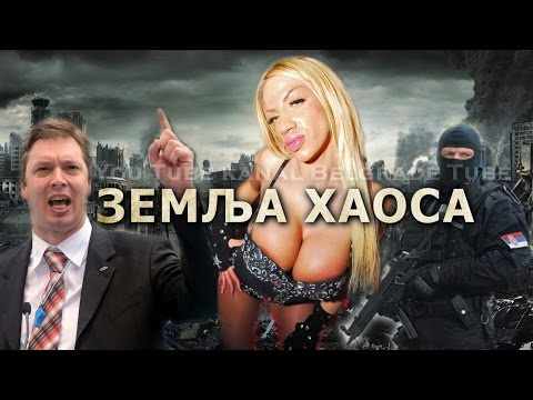 Srbija - zemlja HAOSA! Šokantna istina!