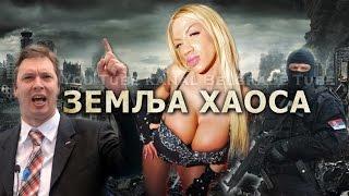 vuclip Srbija - zemlja HAOSA! Šokantna istina!
