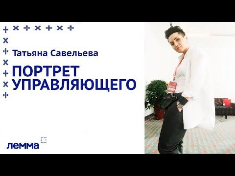 Татьяна Савельева. Портрет управляющего ресторана. Вебинар ЛЕММА.