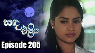 Sanda Eliya - සඳ එළිය Episode 205 | 08 - 01 - 2019 | Siyatha TV Thumbnail