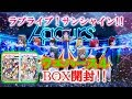 【ウエハース】ラブライブ!サンシャイン!!ウエハース第4弾BOX開封!!