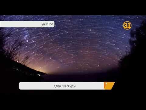 Казахстанцы смогут наблюдать уникальное явление – метеорный поток Персеидов