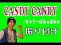 【反転】きゃりーぱみゅぱみゅ/ CANDY CANDY サビ ダンス 振り付け