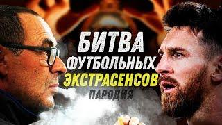 БИТВА ФУТБОЛЬНЫХ ЭКСТРАСЕНСОВ (ПАРОДИЯ) - Футбольные скетчи и приколы