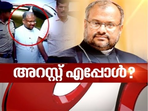 Will Franco Mulakkal be arrested ?  Asianet  Hour 19 SEP 2019