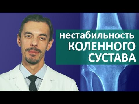 🏃 Крестообразная связка колена. Лечение передней крестообразной связки коленного сустава.