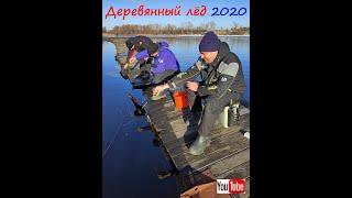 Деревянный лёд 2020 Зимняя рыбалка