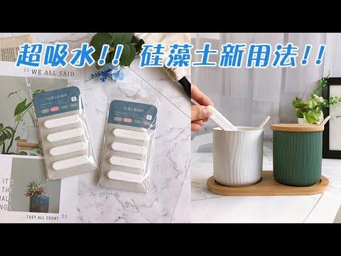 硅藻土新用法!!快點看看怎麼用!!【硅藻土吸濕乾燥條】 - YouTube