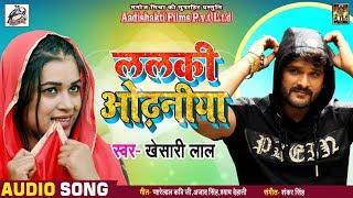 Lalki Odhaniya - Khesari Lal Yadav Shankar Singh - Bhojpuri.mp3
