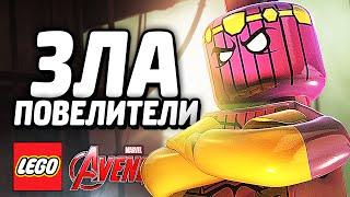 ПОВЕЛИТЕЛИ ЗЛА - LEGO Marvel's Avengers (DLC)