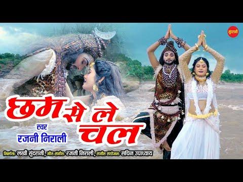 शिव सावन स्पेशल भजन - छम से ले चल - Chham Se Le Chal    Rajni Nirali    Lord Shiva    HD Video Song