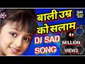 Dj Sad Mix | Baali Umar Ko Salaam | Hindi Dj Remix | Old Is Gold | Hard Bass Mix | ShrisantRitz |