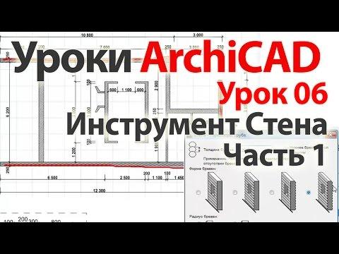 Уроки ArchiCAD (архикад) Урок06. Инструмент Стены. Часть1