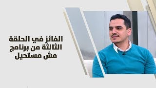 م. بشار ملكاوي وميرفت بطارسة - الفائز في الحلقة الثالثة من برنامج مش مستحيل