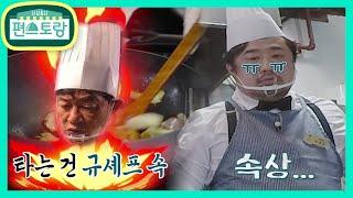 ★K-푸드 맛집 규스토랑 OPEN★이경규 셰프의 앵그리…